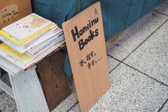 Honeinu Books