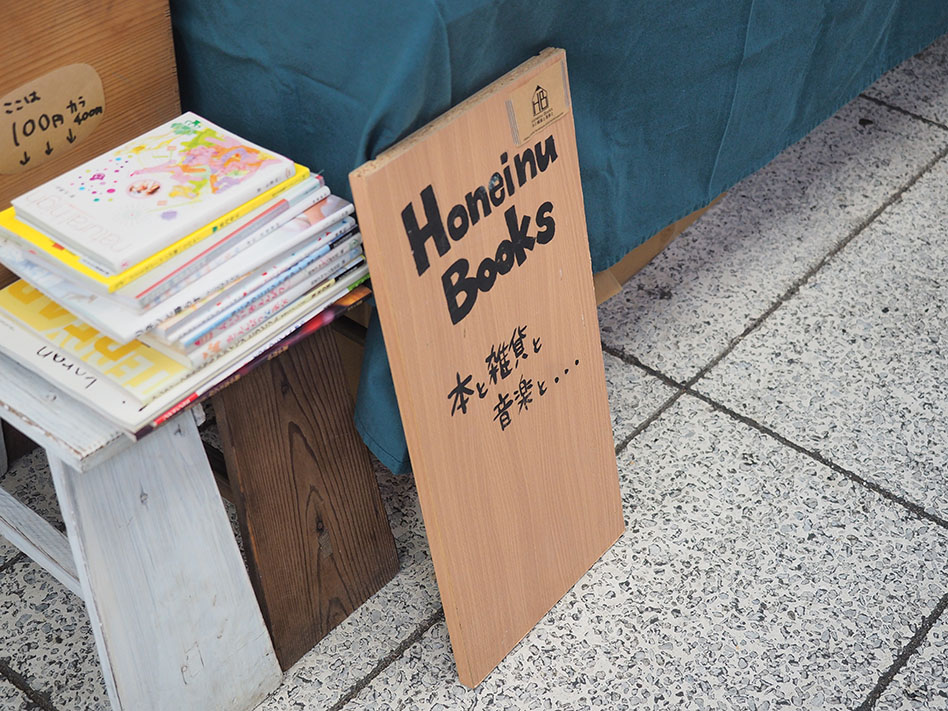 Honeinu Books