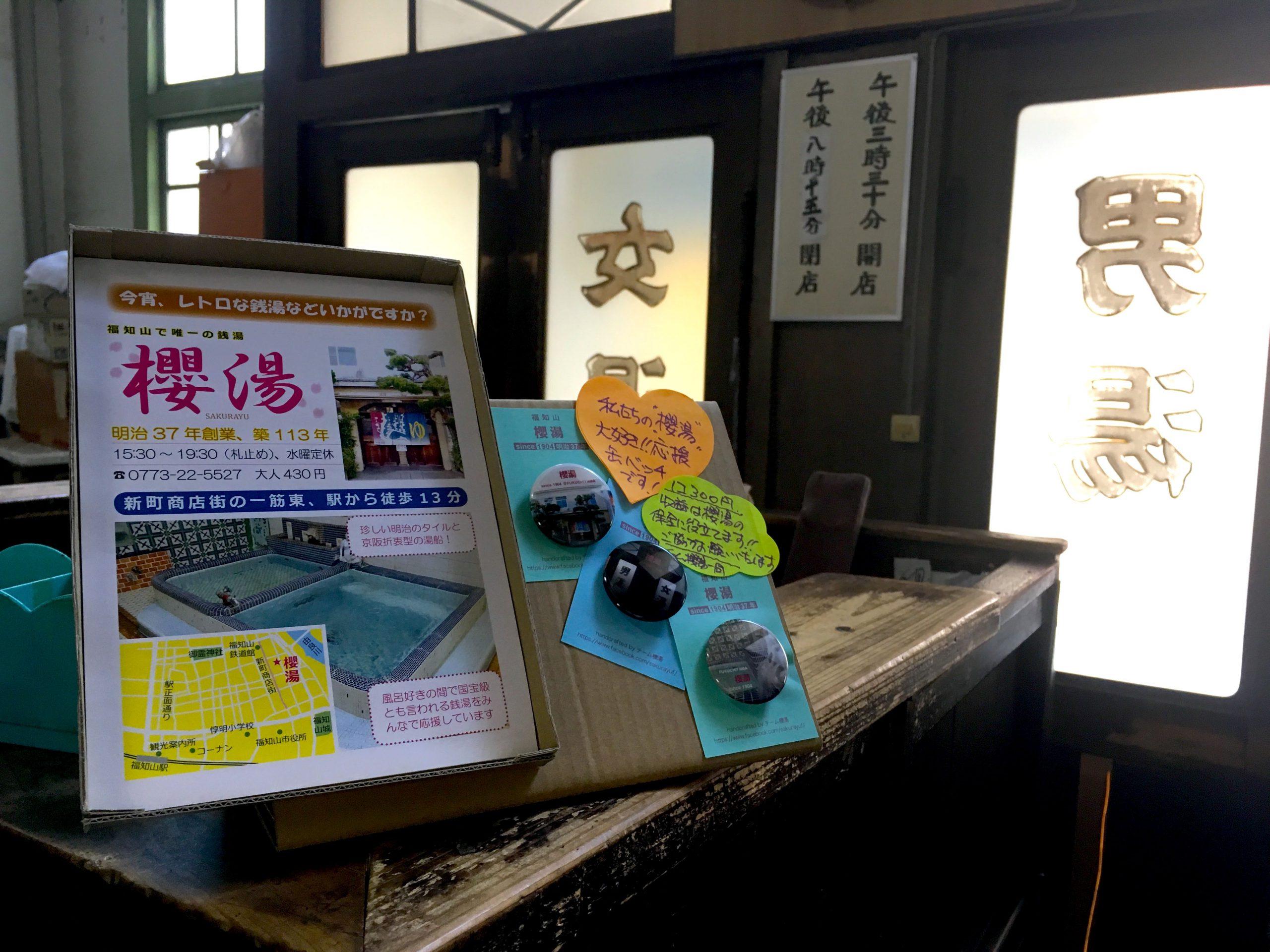 大好き! 福知山の櫻湯