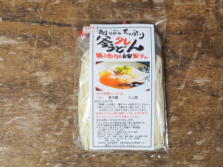 吉見製麺所の釜タレうどん