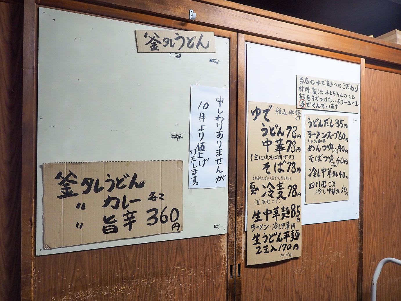 吉見製麺所の店内にあるメニュー表