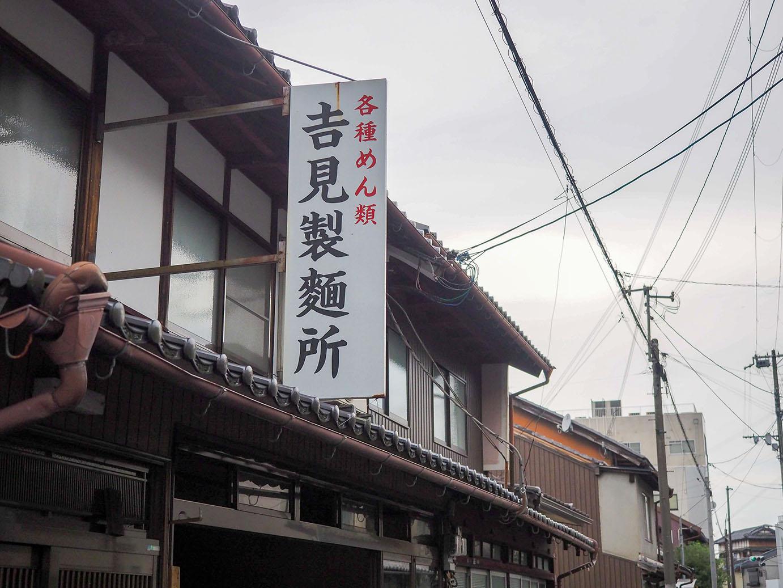 吉見製麺所の看板