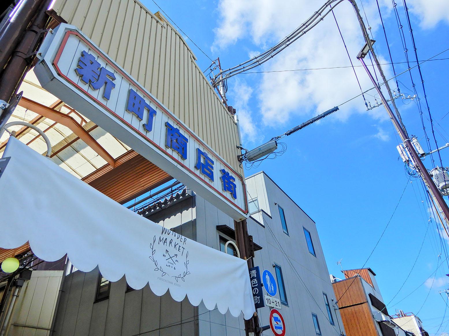 新町商店街入口